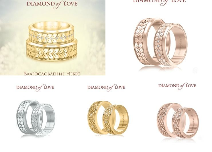 "Collection of wedding rings "" Blessing of Heaven """
